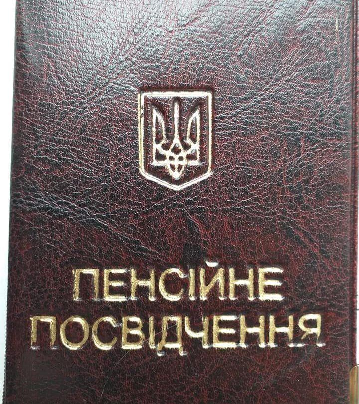 У Луцьку шукують власника пенсійного посвідчення. ФОТО