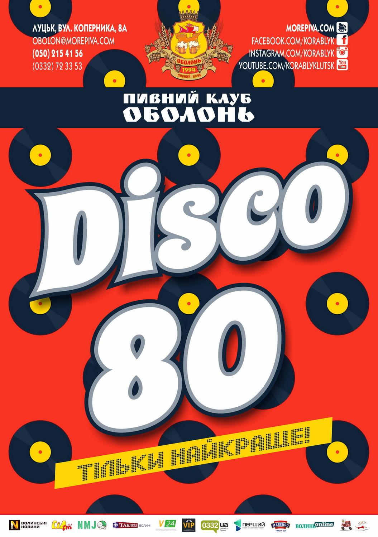 Луцький паб кличе на дискотеку 80-х
