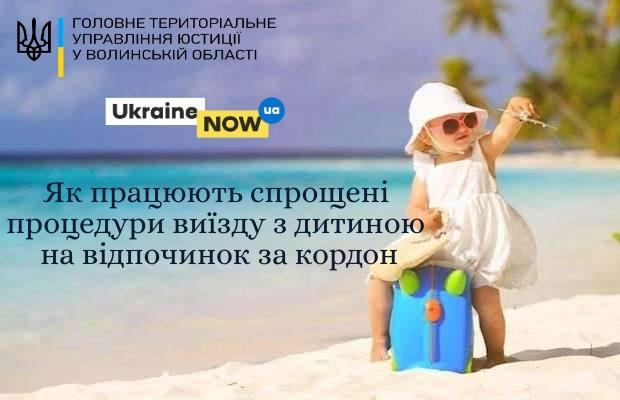 Як за спрощеною процедурою волинянам вивезти дитину за кордон на відпочинок