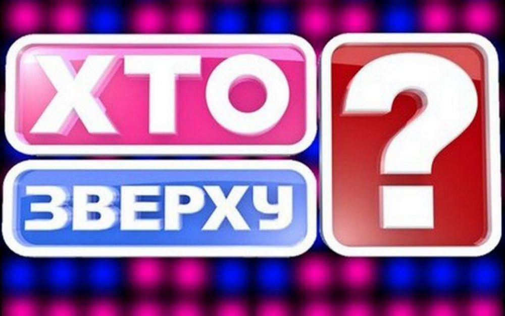 У Луцькому районі відтворять аналог відомого шоу «Хто зверху»