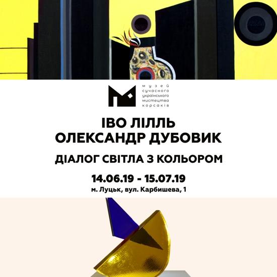 Взаємодія кольору та світла: у Луцьку презентують новий виставковий проект