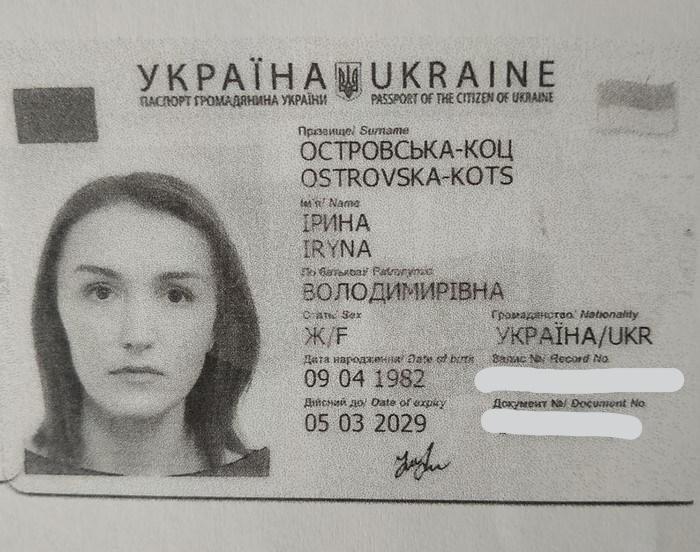 Лучанка просить допомогти знайти втрачену ID-карту