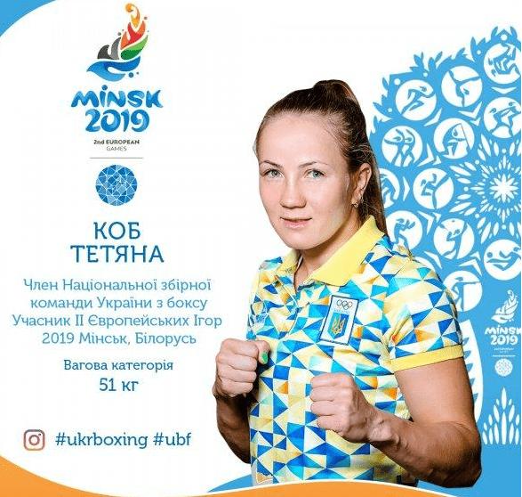 Боксерка з Волині перемогла суперницю з Білорусі на Європейських іграх