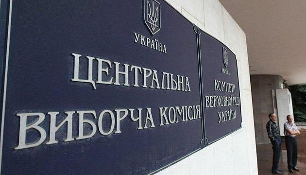 ЦВК офіційно зареєструвала 25 народних депутатів України
