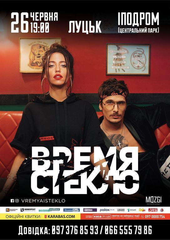 Гурт «Время и Стекло» перед концертом у Луцьку випустив кліп