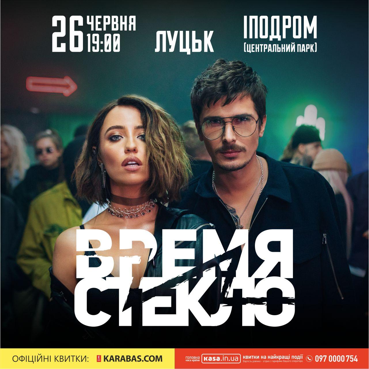 Волиняни мають шанс виступити на одній сцені із гуртом «Время и Стекло»