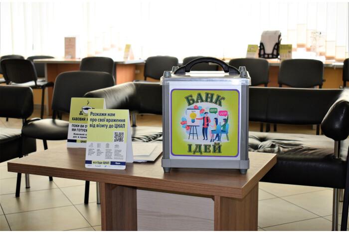 У луцькому ЦНАПі встановили скриньку«Банк ідей»
