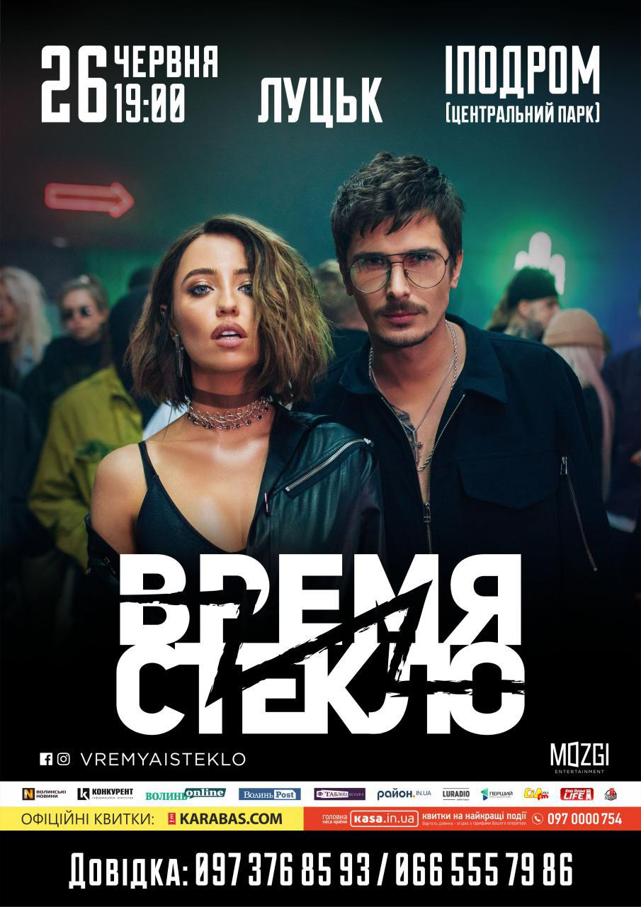 Що цікавого буде на концерті гурту «Время и Стекло» у Луцьку