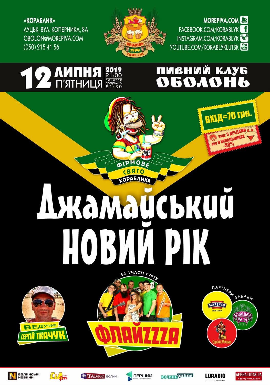 У Луцьку відбудеться фірмове свято «Кораблика» «Джамайський Новий рік»