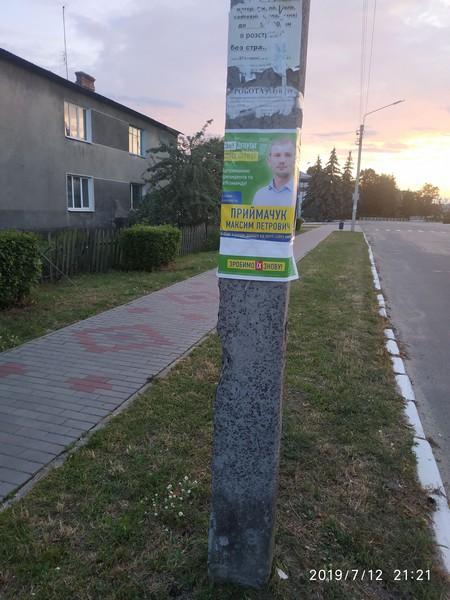 Двох волинських кандидатів у нардепи рекламують у неналежних місцях