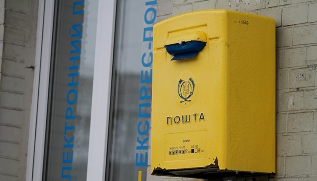 «Укрпошта» оголосила конкурс для художників та дизайнерів на краще оформлення поштових скриньок