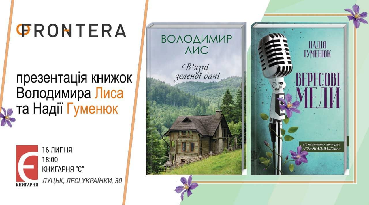 У Луцьку відбудеться презентація нових книг Володимира Лиса та Надії Гуменюк