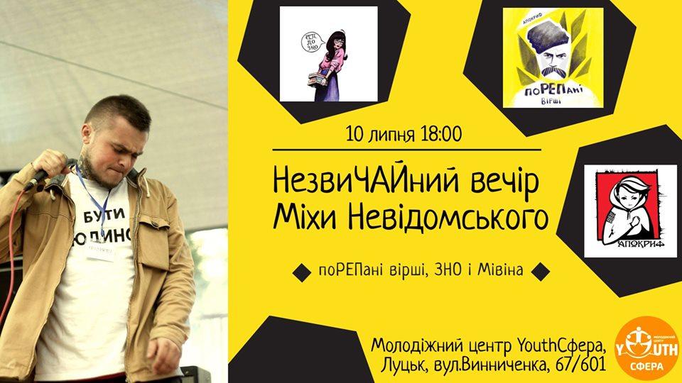 До Луцька завітає виконавець, який вірші, що входять до програми ЗНО ставить на музику