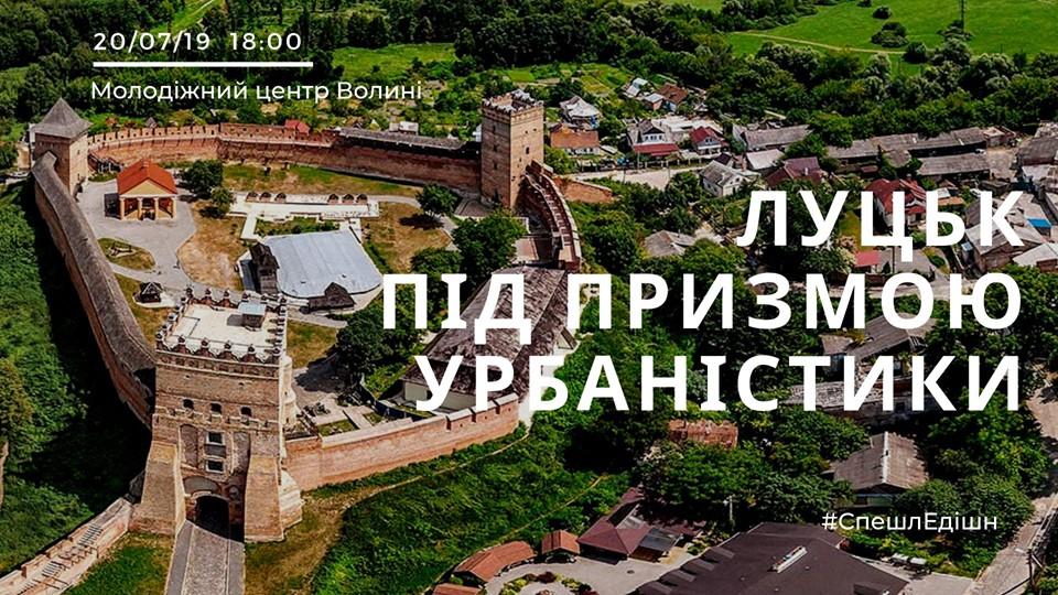 У Луцьку запрошують поговорити про місто під призмою урбаністики
