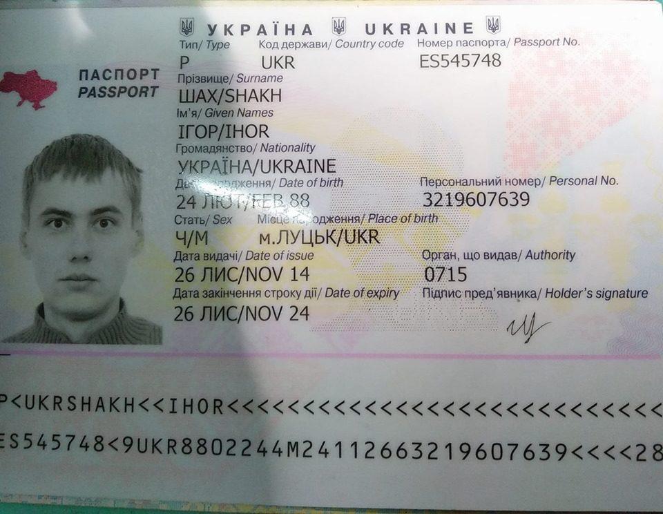 У Луцьку розшукують власника загубленого паспорта