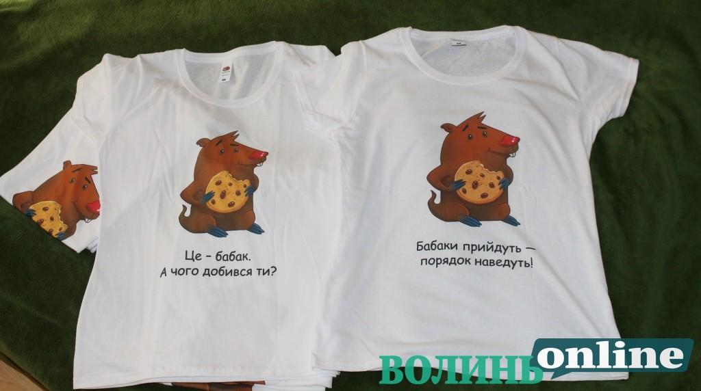Інтернет-видання «Волинь Online» запускає серію футболок з бабаками