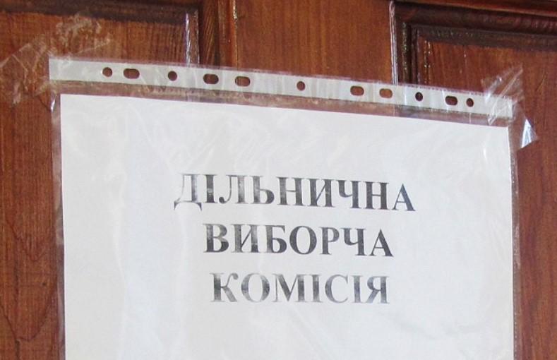 На Волині «ОПОРА» оскаржила незаконні дії ДВК
