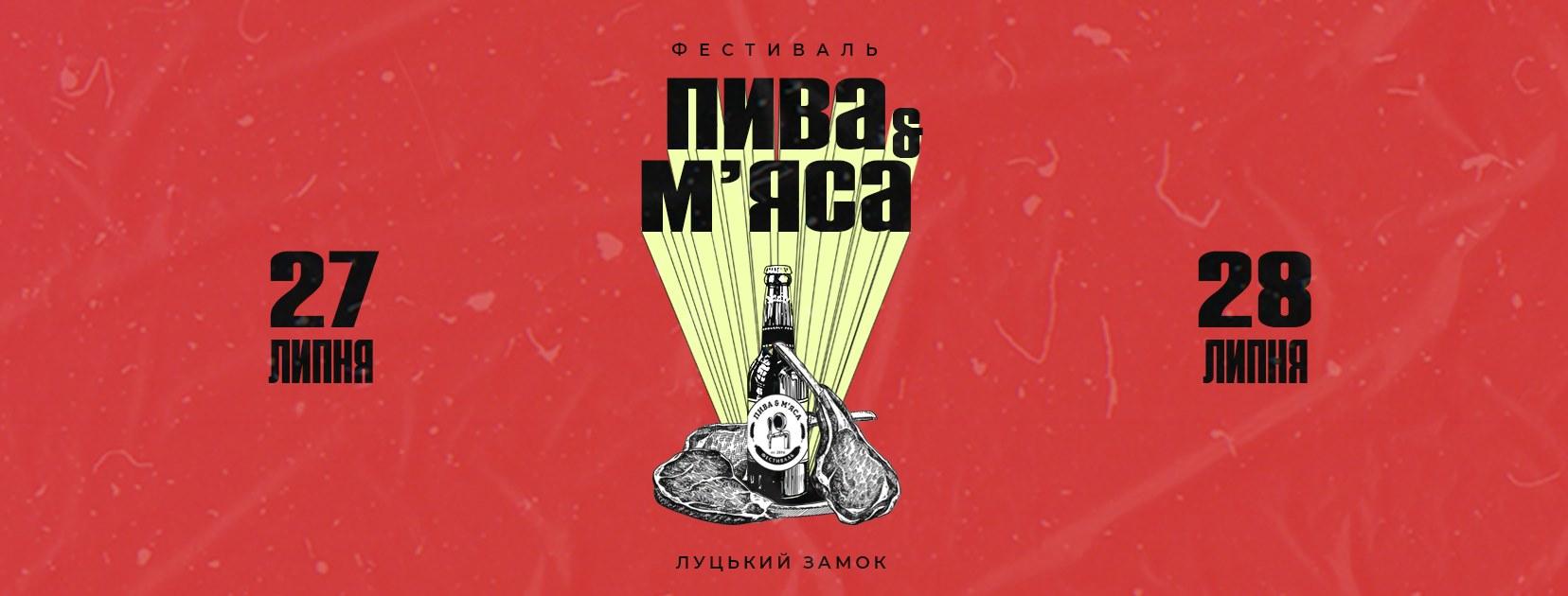У Луцьку 27-28 липня відбудеться фестиваль «Lutsk Food Fest». ПРОГРАМА