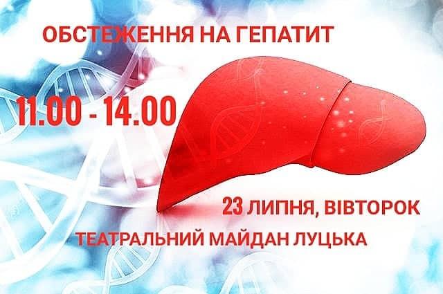У Луцьку безплатно проведуть обстеження для усіх охочих на вірусні гепатити за допомогою експрес-тестів
