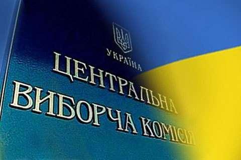 Профільний комітет Верховної Ради підтримав розпуск ЦВК