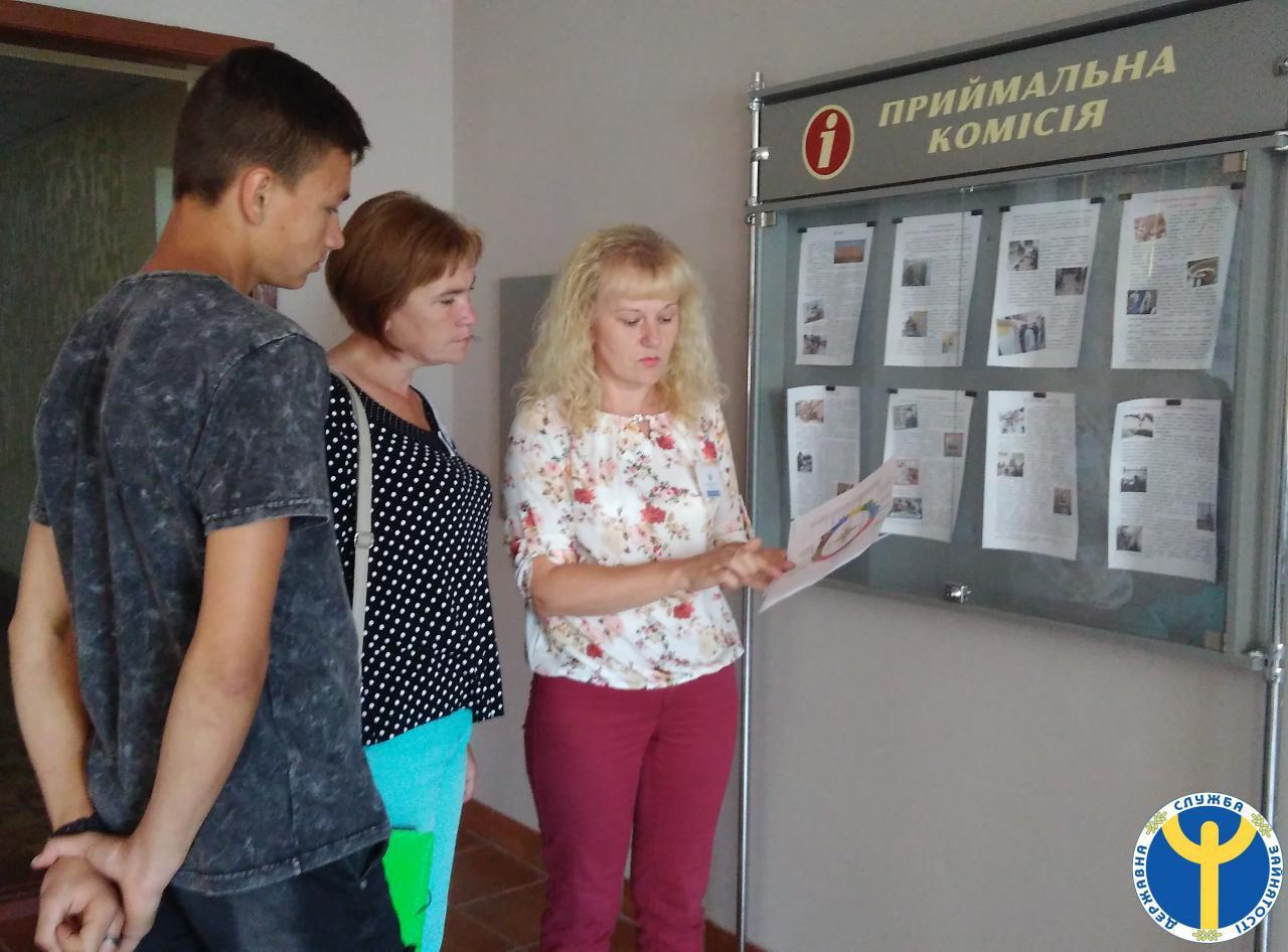 У Луцьку абітурієнтів знайомили з послугами служби зайнятості