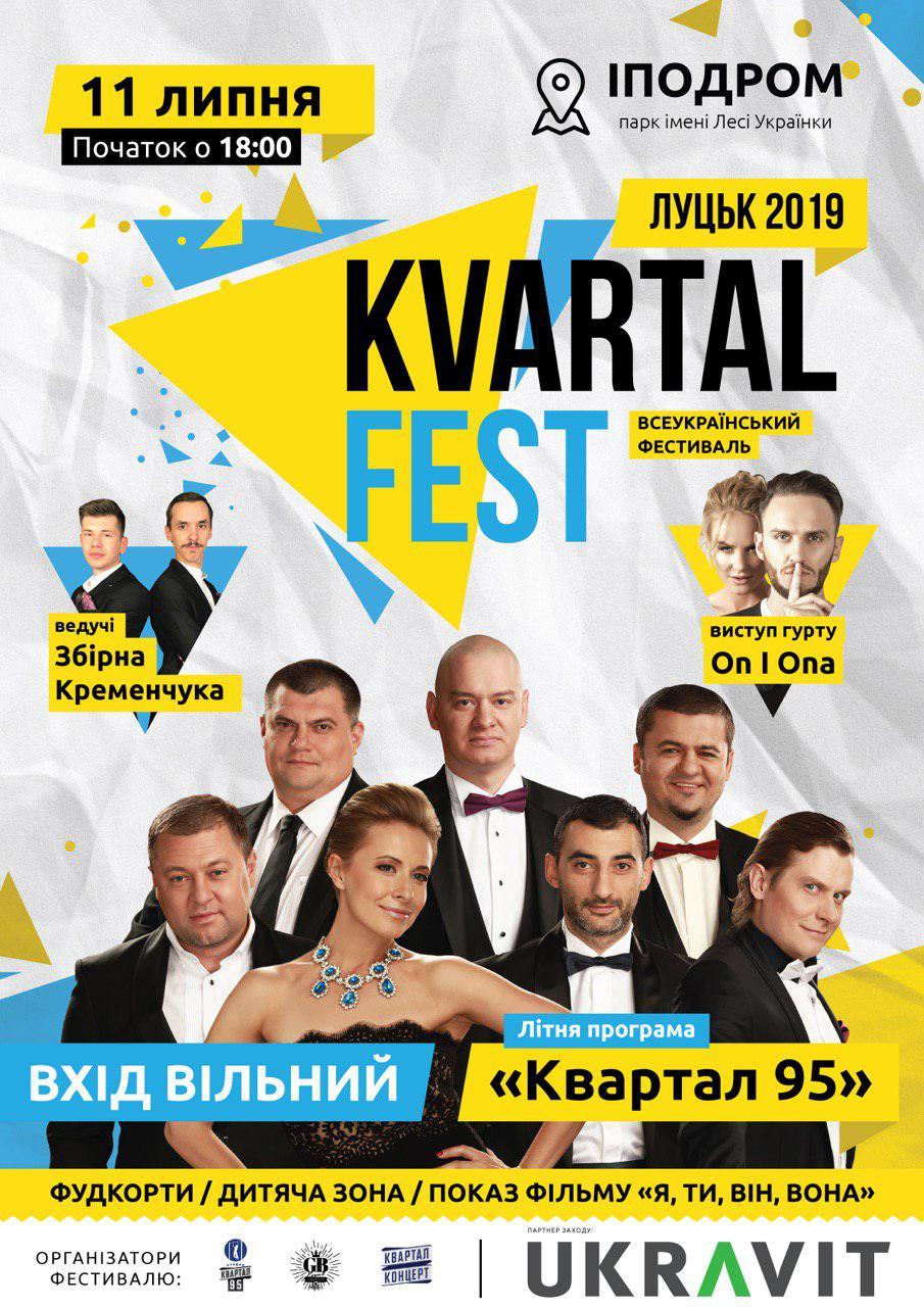 У Луцьку відбудеться «Kvartal FEST»