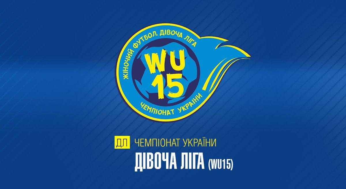 На Волині стартує чемпіонат України з футболу серед дівочих команд