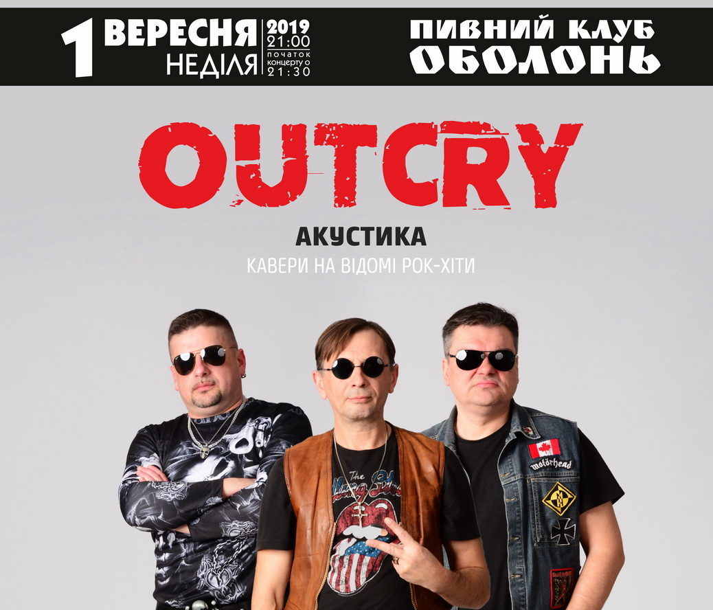У Луцьку виступить гурт «Ауткрай»