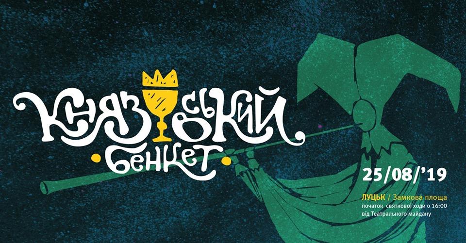 У Луцьку вчетверте відбудеться фестиваль «Князівський бенкет»