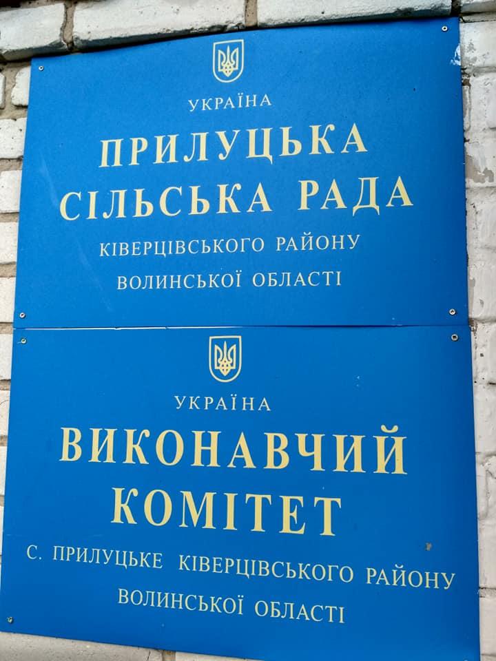 Прилуцька сільська рада прийняла рішення про приєднання до міста Луцька