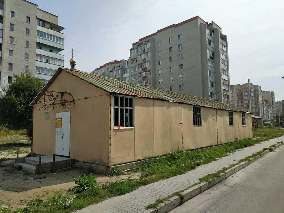 У Луцьку замість дитячого садка побудували церкву