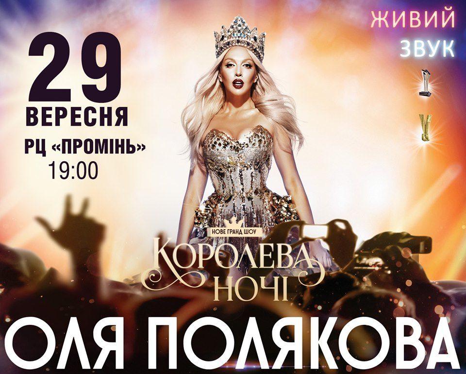 У Луцьку приїде одна з найбільш гастролюючих співачок української сцени