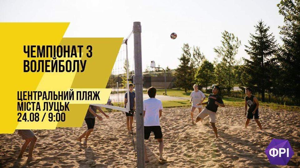 У Луцьку відбудуться змагання з волейболу