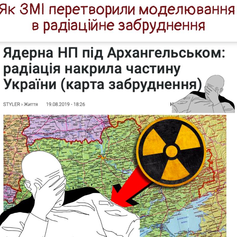 Проект із медіаграмотності пояснив, чи є радіаційне забруднення через вибух у Росії