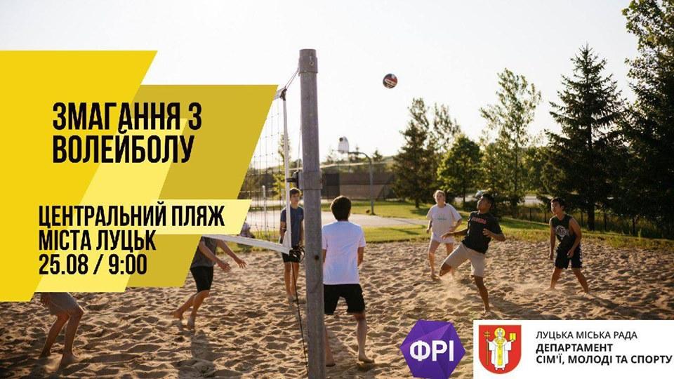 Лучан запрошують на змагання з волейболу