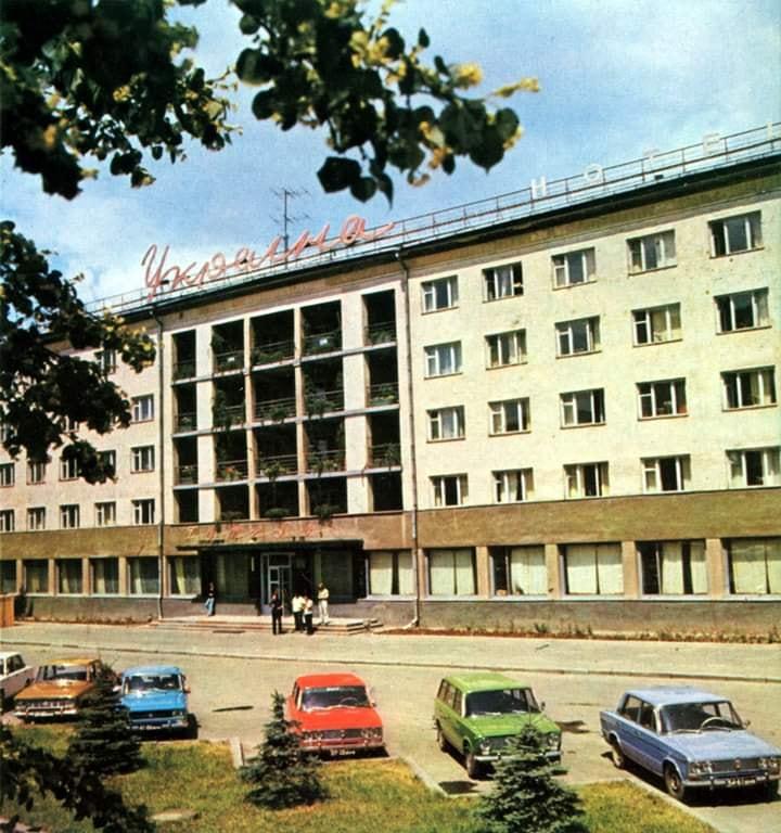 Лучанам нагадали, як виглядав готель «Україна» більше 40 років тому