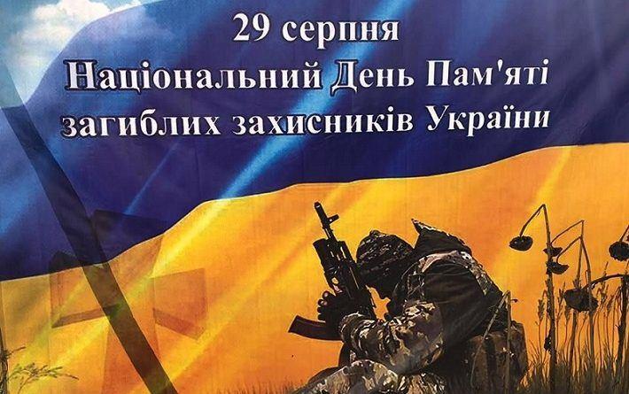 На Волині відбудуться заходи до Дня пам'яті захисника України