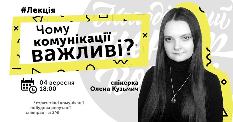 Волинська децентралізаторка та журналістка розкаже, чому комунікації важливі