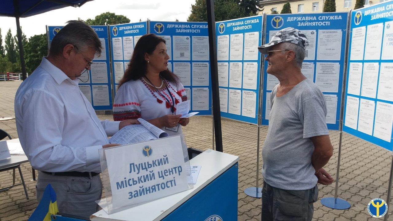 У Луцьку відбулася акція «Фонтан серпневих вакансій»