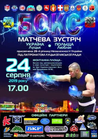 У Луцьку відбудеться міжнародна матчева зустріч з боксу