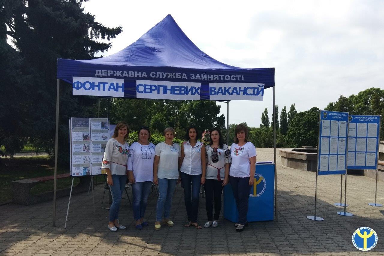 У Луцьку стартувала інформаційно-просвітницька акція «Фонтан серпневих вакансій»