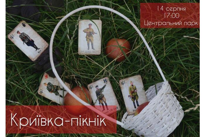 У Луцьку запрошують на «Криївку-пікнік»