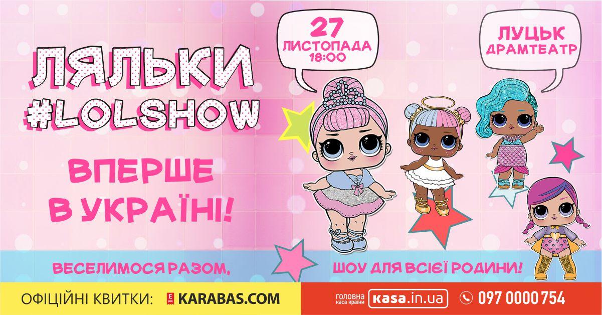 У Луцьку відбудеться прем'єра музичного шоу за участі ляльок «Lol»