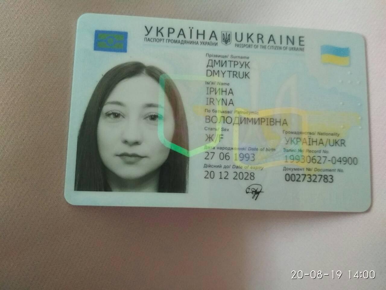 У Луцьку шукають власницю ID-картки
