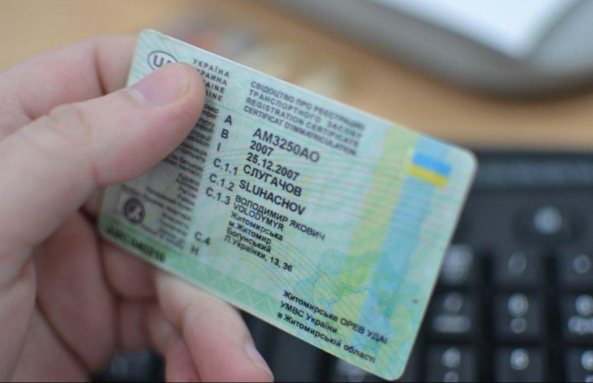 Як обміняти посвідчення водія у ЦНАПі Луцька