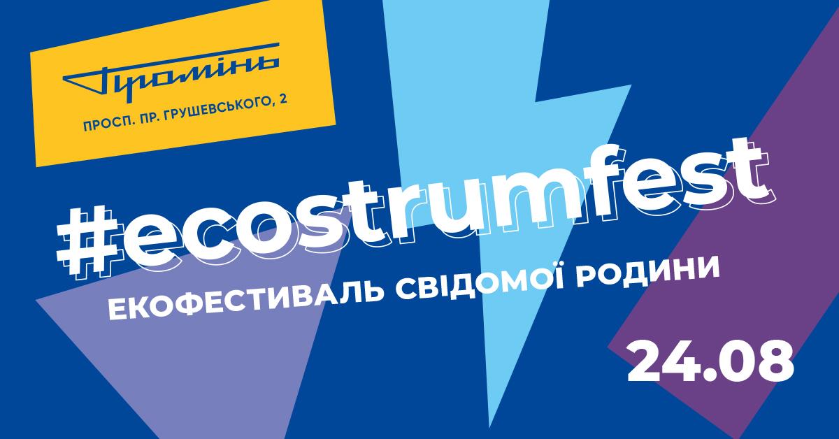 На фестивалі у Луцьку виступить «Onuka»