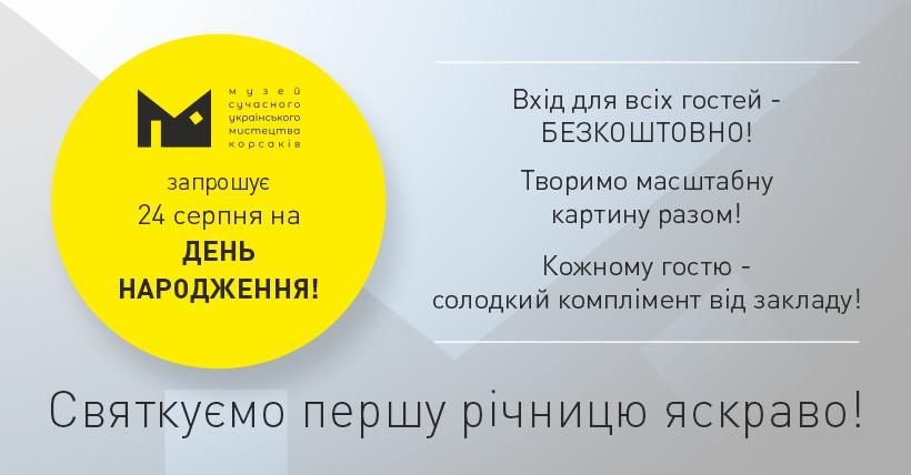 У Луцьку відсвяткують день народження музею сучасного українського мистецтва Корсаків