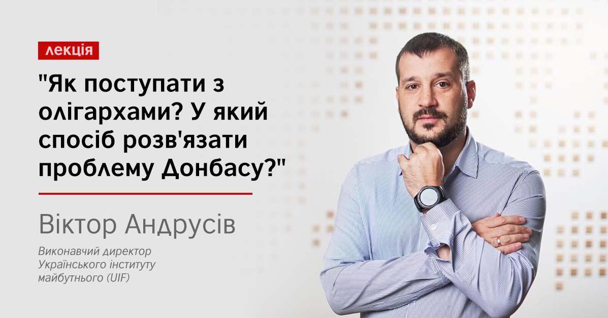 У Луцьку обговорять способи розв'язати проблему Донбасу