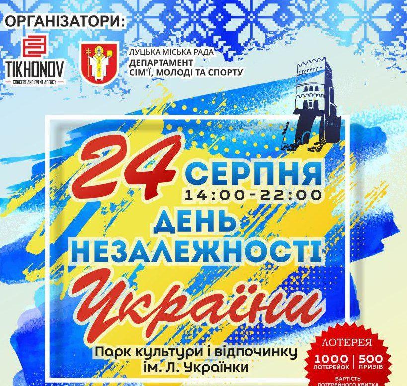У Луцьку по-новому відсвяткують День Незалежності