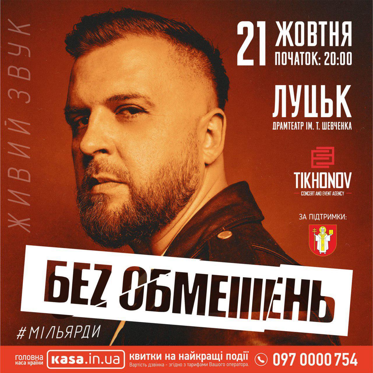 До Луцька завітає гурт «Без Обмежень» з новим альбомом «Мільярди»